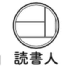 読書人チャンネル