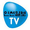 인천일보TV