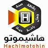 Hachimoto HLN | هاشيموتو للصحة