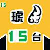 琥羽15台