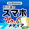 ラジオNIKKEI「石川温のスマホNo.1メディア」