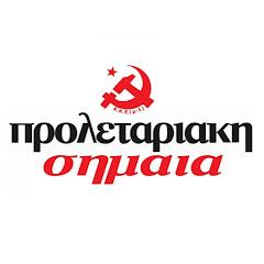 Προλεταριακή Σημαία