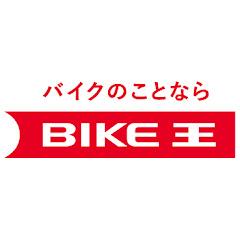 バイク王新卒採用