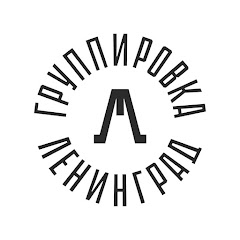 Рейтинг youtube(ютюб) канала Ленинград | Leningrad