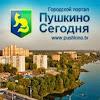 """Видео портала """"Пушкино сегодня"""""""