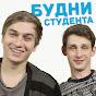 youtube(ютуб) канал Будни Студента