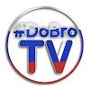 #DoBroTV: Канал Для Детей и Взрослых