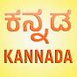 SGV Kannada