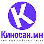 Кино Сан -www.kinosan.mn