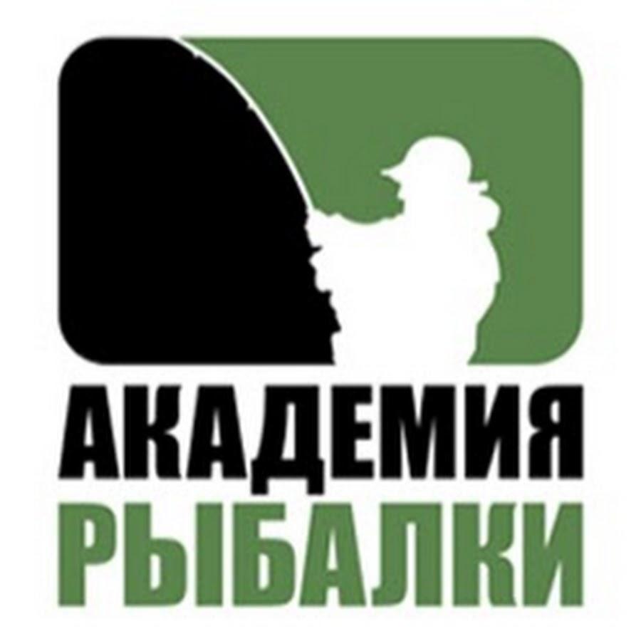 академия рыбалки подольск сайт