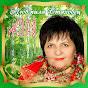 Людмила Стаховец