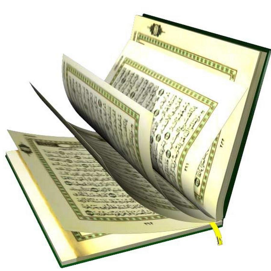 كتاب القرآن الكريم كامل