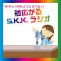 SKKチャンネル の動画、YouTube動画。