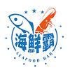 海鮮霸 Seafood Bar