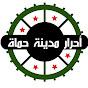 Omar AL-Hamwe