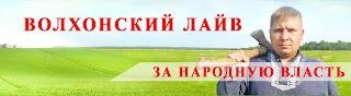 Volkhonsky LIVE