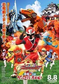 Shuriken Sentai Ninninger the Movie: The Dinosaur Lord's Splendid Ninja Scroll!