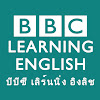 BBC Learning English Thai