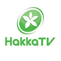 客家電視 HakkaTV