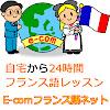 Ecomフランス語ネット - French lessons