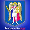 Антикорупційна рада при Київському міському голові