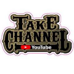 TAKE チャンネル