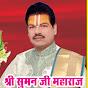 Pandit Arun Shastri Shri Suman Ji Maharaj