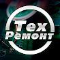youtube(ютуб) канал Texremont