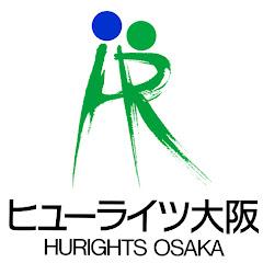 ヒューライツ大阪(YouTube用アカウント)