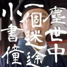 Duncan Chan