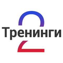 Рейтинг youtube(ютюб) канала Тренинги 2