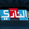 alnadi online