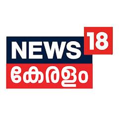 News18 Kerala