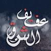 afif shog