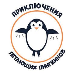Рейтинг youtube(ютюб) канала Приключения Летающих Пингвинов