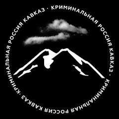 Криминальная Россия 2017