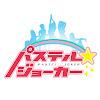 ネクストプロモーションパステル☆ジョーカー