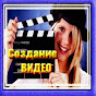 youtube(ютуб) канал Создание видео
