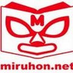 Fight Miruhon