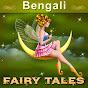 RootBux.com - Bengali Fairy Tales