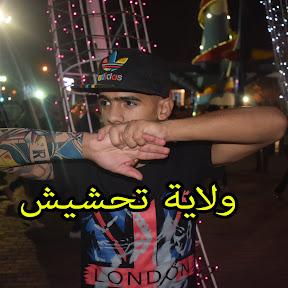 ولاية تحشيش comedy iraq