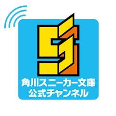 スニーカー文庫チャンネル