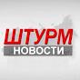 Штурм Новости : События Недели 5-11 Января 2015 года