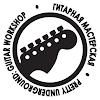 Гитарная мастерская Pretty Underground