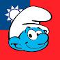 藍色小精靈 • 官方頻道!