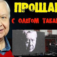 Oleg Tabakov - Topic