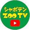 izu shaboten zoo group