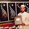 الراقي المغربي نعيم ربيع