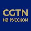 CGTN РУССКИЙ на YouTube