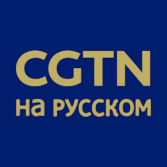 Download Youtube: CGTN на русском
